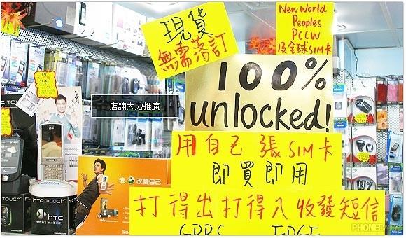 iPhone em Hong Kong